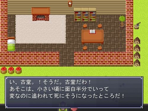 追手~おって~ Game Screen Shot1
