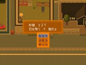 アンラッキー・ハロウィン Game Screen Shot5