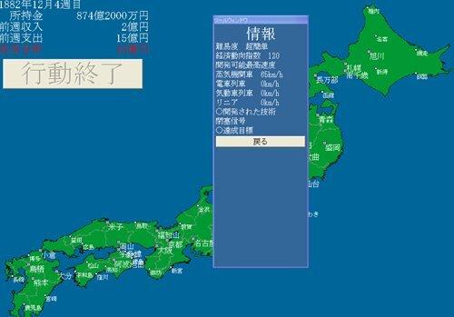 世界鉄道網 Game Screen Shot2
