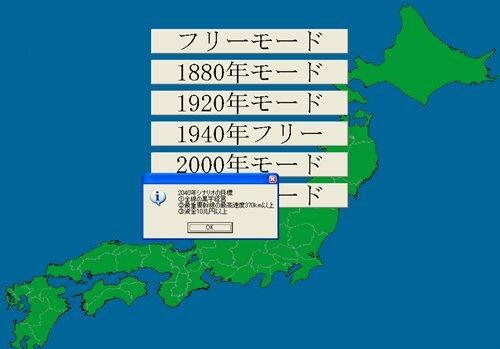 世界鉄道網 Game Screen Shot3