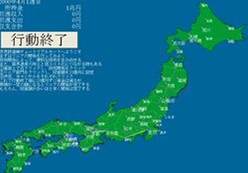 世界鉄道網 Game Screen Shots
