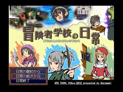 冒険者学校の日常 Game Screen Shot1