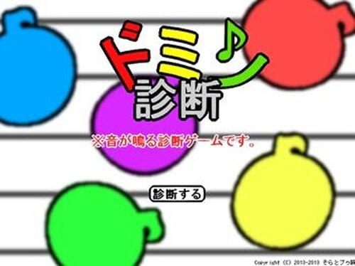 ドミソ診断 Game Screen Shot2