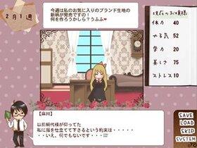 OJO-SAMA MAKER Game Screen Shot5