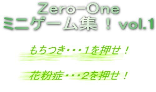 Zero-Oneミニゲーム集vol.01 Game Screen Shot3