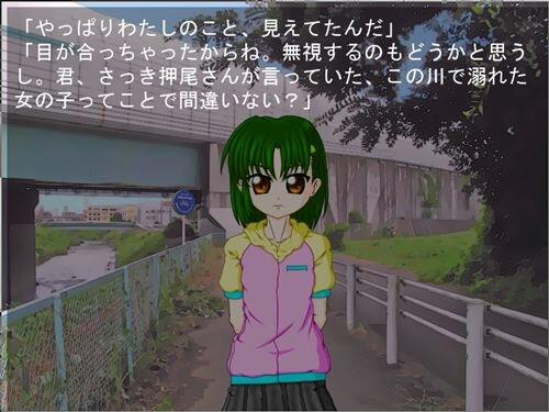 ユウレイのいた道 Game Screen Shot1