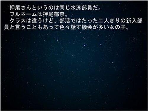 ユウレイのいた道 Game Screen Shot3