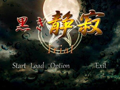 黒き静寂(体験版) Game Screen Shot2