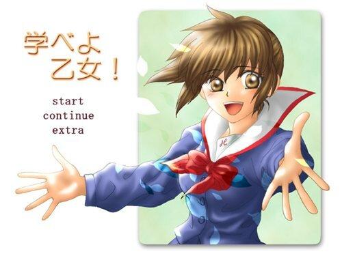 学べよ乙女! Game Screen Shot3