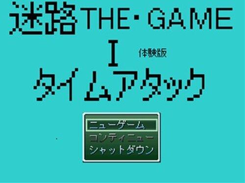 迷路THE・GAME Game Screen Shot2