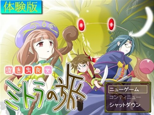 泣き虫魔女ミトラの旅【体験版】 Game Screen Shots