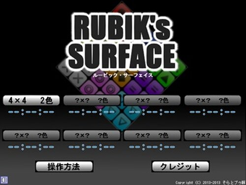 RUBIK's SURFACE Game Screen Shot2