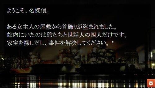 【体験版】犯罪都市/幸運な花嫁 Game Screen Shot1