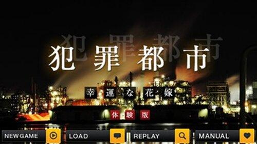 【体験版】犯罪都市/幸運な花嫁 Game Screen Shot2