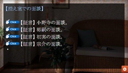 【体験版】犯罪都市/幸運な花嫁 Game Screen Shot5