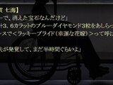 【体験版】犯罪都市/幸運な花嫁