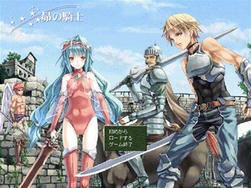 昴の騎士 Game Screen Shots