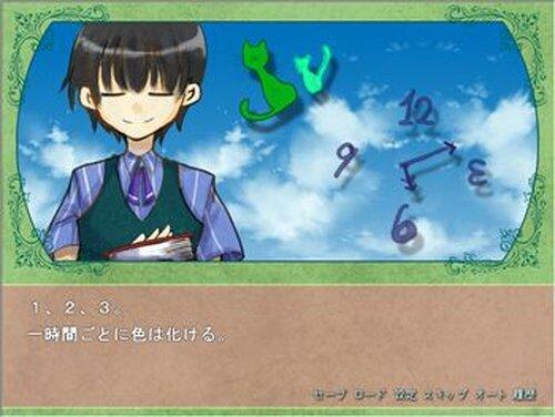 ゆめのひ。 Game Screen Shot3