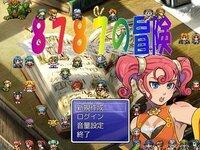 8787の冒険(同梱版)のゲーム画面