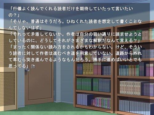 ノベルゲームレビュアーは笑わない Game Screen Shot1