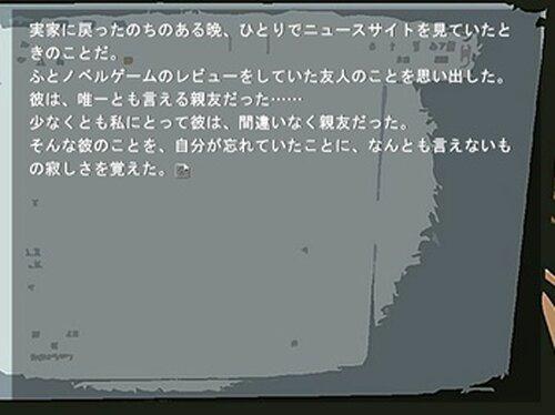 ノベルゲームレビュアーは笑わない Game Screen Shot4