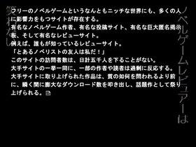 ノベルゲームレビュアーは笑わない Game Screen Shot5