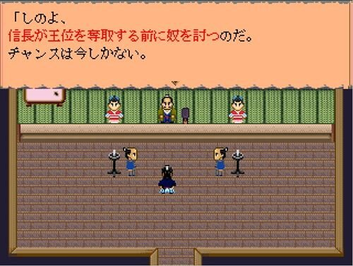 天正動乱 Game Screen Shot1