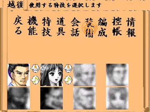 天正動乱 Game Screen Shot2