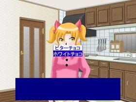 チョコつく! Game Screen Shot5