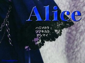 Alice Game Screen Shot2