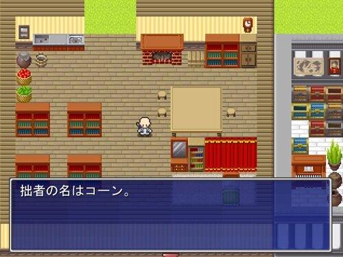 勇者使い Game Screen Shot1