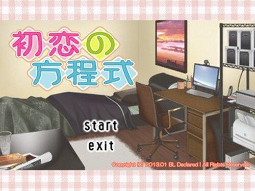 「初恋の方程式」 Game Screen Shot2