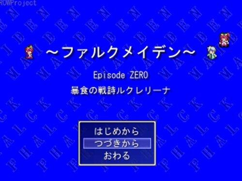 ファルクメイデン EP ZERO ~暴食の戦詩ルクレリーナ~ Game Screen Shot1