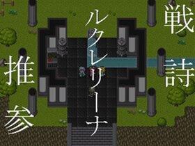 ファルクメイデン EP ZERO ~暴食の戦詩ルクレリーナ~ Game Screen Shot4