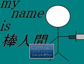 my name is 棒人間 Game Screen Shot2