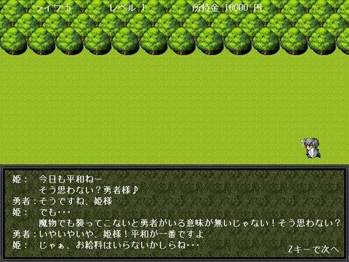お城とお姫とときどき勇者 Game Screen Shot1