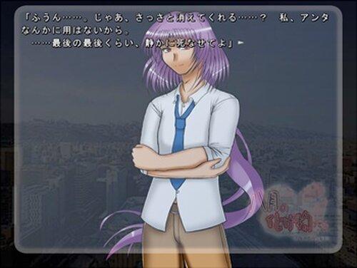 八月の化け物たち - 6分の1の奇妙な真夏 - 第弐話・新体験版 Game Screen Shot3