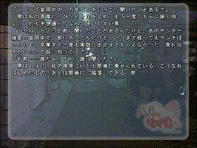 八月の化け物たち - 6分の1の奇妙な真夏 - 第弐話・新体験版 Game Screen Shot4