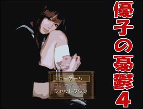優子の憂鬱4 Game Screen Shot2