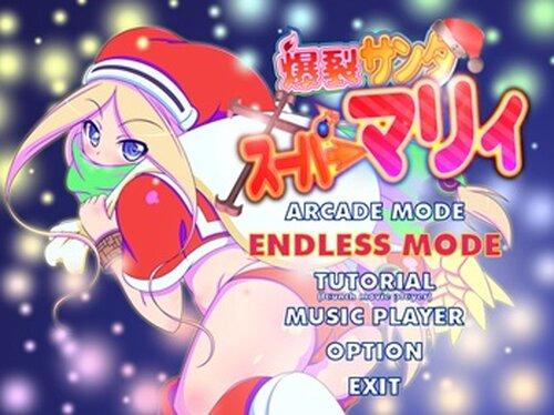 爆裂サンタ†スーパーマリィ Game Screen Shots