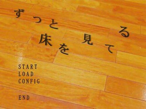 ずっと床を見てる Game Screen Shots