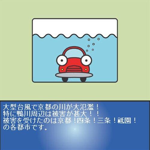 MINIでGO!!~京都編~ Game Screen Shot2