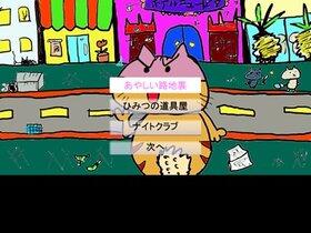 バッドキャットシティ Game Screen Shot5