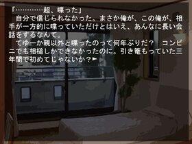 引きこもりと女子中学生 Game Screen Shot3