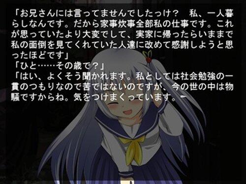引きこもりと女子中学生 Game Screen Shot4
