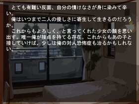 引きこもりと女子中学生 Game Screen Shot5