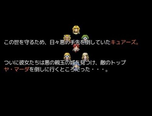 キュアーズ Game Screen Shot2