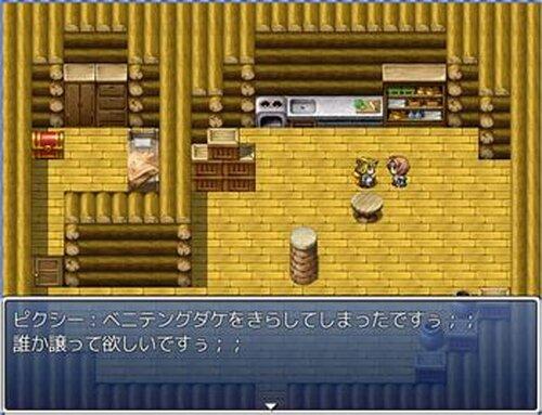 ミミカカア3 Game Screen Shot4