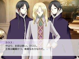 姫君のトアル一日 Game Screen Shot4