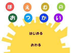 ぽえむのおつかい Game Screen Shot2